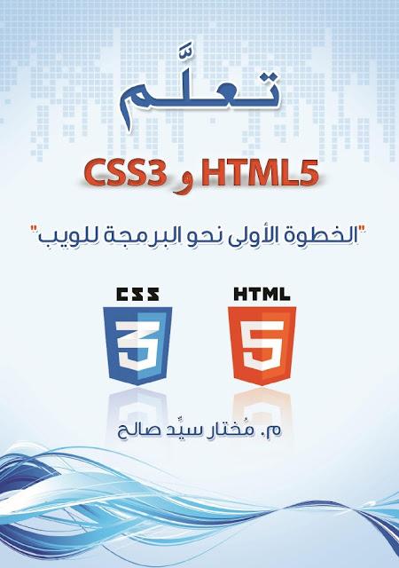 كتاب تعلم HTML 5 باللغة العربية