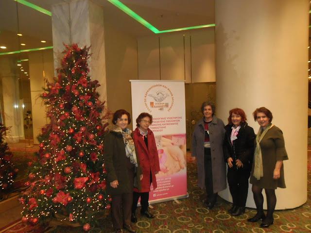 """Στο 6ο Πανελλήνιο Συνέδριο Ασθενών συμμετείχε ο Σύλλογος Καρκινοπαθών και Φίλων Αργολίδας """"Η Αλληλεγγύη"""""""