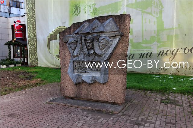 Здесь 26 октября 1941 года фашисты казнили советских патриотов К.И.Труса, В.И.Щербацевича и М.Б.Брускину