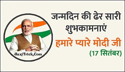 Narendra Modi Birthday Wishes Status In Hindi