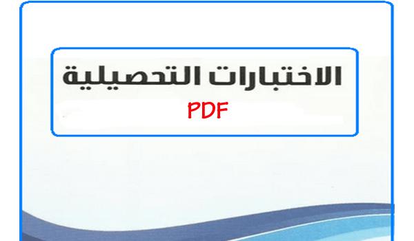 كتاب الاختبارات التحصيلية pdf