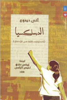 تحميل كتاب الديسلكسيا اضطرابات اللغة في الأطفال pdf آني ديمون