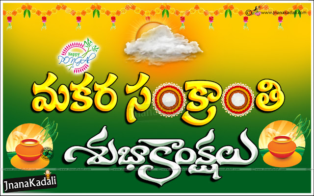sankranti greetings in Telugu, Telugu Sankranti Festival wallpapers, Sankranti information in Telugu