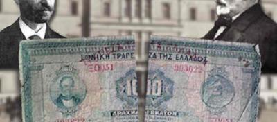 Το αναγκαστικό εσωτερικό δάνειο της 25ης Μαρτίου 1922