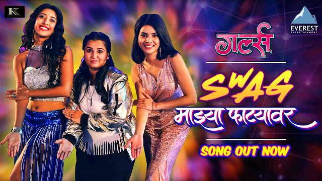 Swag Mazya Fatyavar Lyrics - Girlz | Mugdha Karhade, Swapnil Godbole