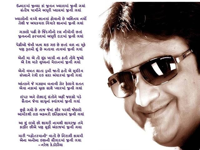 उन्मादमां जीव्या कां जीवन ख्यालमां जीवी गयां Gujarati Gazal By Naresh K. Dodia