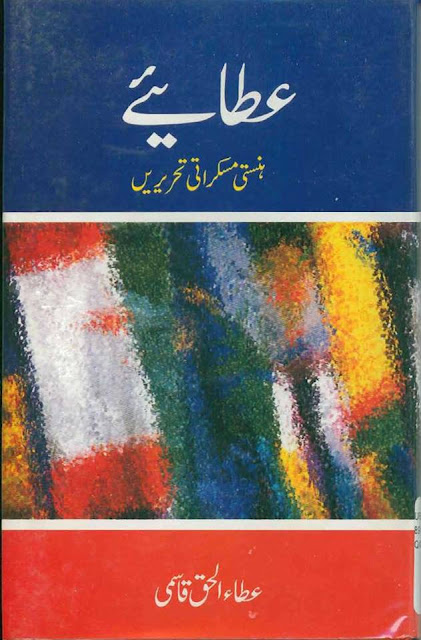 urdu novels, urdu novels pdf free download, urdu novels list, urdu novel download, urdu novels pdf, urdu novel online, urdu novel pdf, urdu novel list, a complete urdu novel, a romantic urdu novel, request a urdu novel, a list of urdu novels, urdu novel complete, urdu novel center,urdu novel download pdf,urdu novel category, urdu novel download free, e urdu novels, Poetry in Urdu, Poetry, PDF. Urdu Ebook,