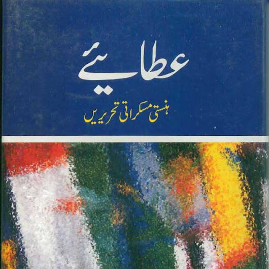 Attayie by Ata ul Haq Qasmi PDF Book Download