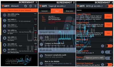 تجسس على المتصلين بشبكتك من خلال تطبيق  ZANTI