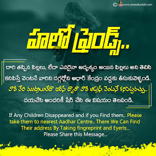 telugu information on aadhar, social awareness information on missing children, sharing information in telugu