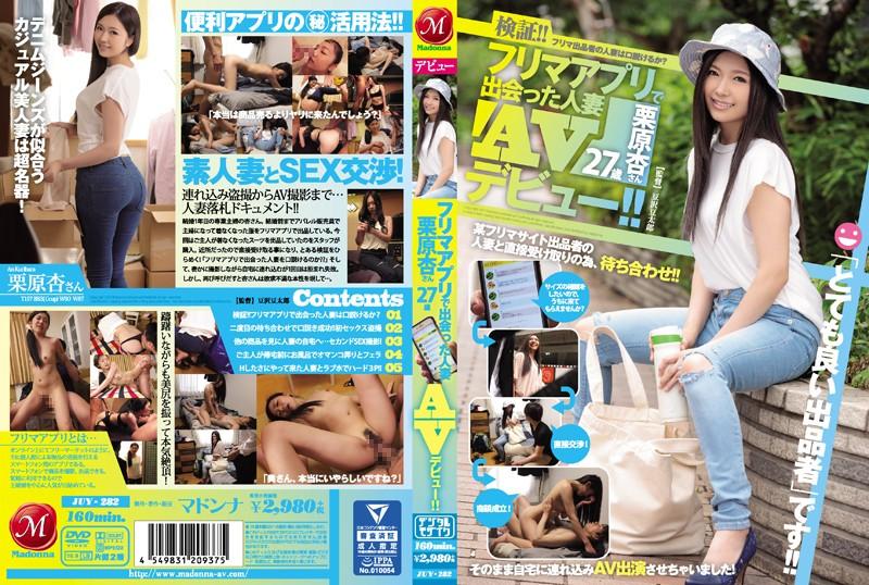 Verification! !Does A Married Woman Freakseller Sell? His Wife Maru Kurihara Met At Furima App 27 Years Old AV Debut! ! [JUY-282 Kurihara Azu]