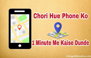 Chori-hue-phone-ki -location-kaise-pta-kre