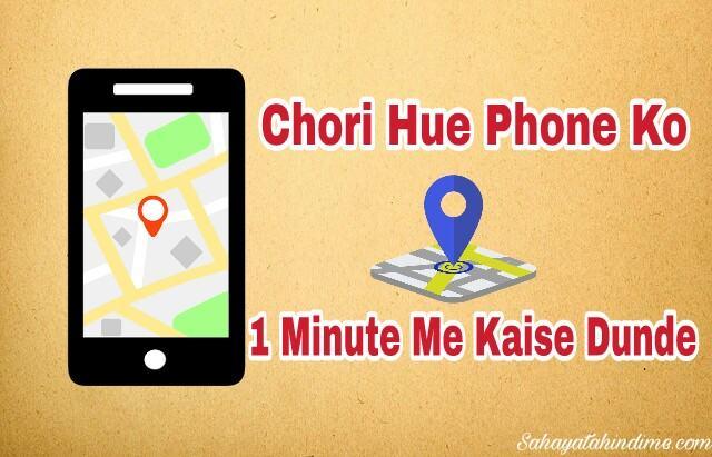 Chori Hue Phone Ki Location Kaise Pta Kre