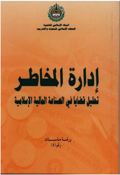 كتاب ادارة المخاطر pdf