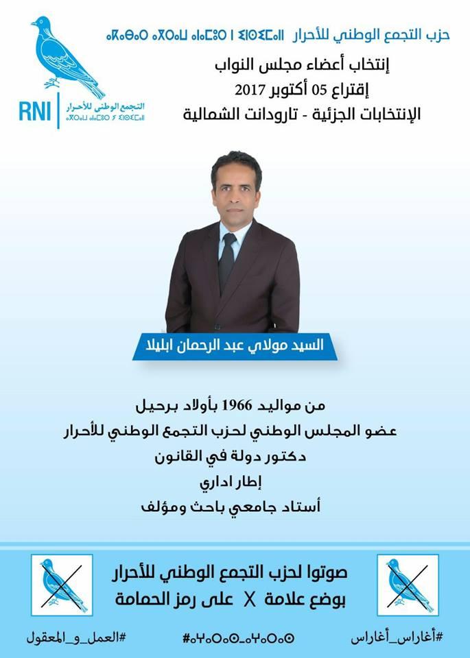 هذا هو الدكتور مولاي عبد الرحمان بليلا مرشح حزب الاحرار بتارودانت الشمالية