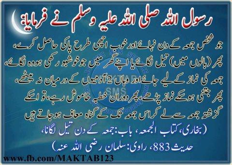 Jumma Mubarak Islamic Quotes Islam4ever
