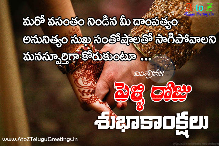 Beautiful marriage day thoughts and quotes image in telugu