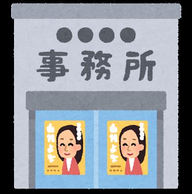 政治家の事務所のイラスト(女性)