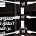 يوتيوب : #حقائق_مصارعة - 6 حقائق لاتعلمها عن WWE! | #صدى_المصارعة