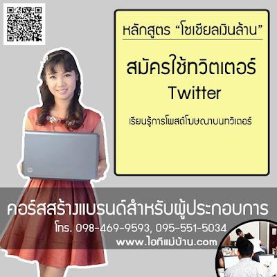 สอนเล่นทวิตเตอร์ ,สอนใช้ twitter
