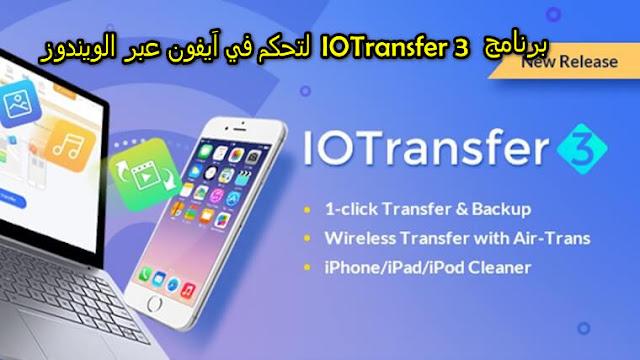 برنامج IOTransfer 3 لتحكم في اَيفون عبر الويندوز ونقل جميع البيانات