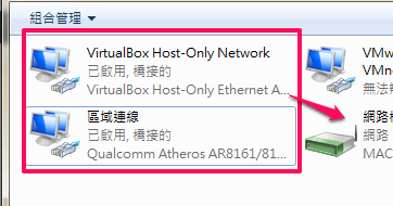 VirtualBox 建立實體區域網路(本機win7 虛擬xp)