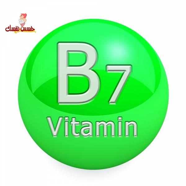فوائد فيتامين B7 للمراة