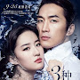 Sinopsis Film The Third Way of Love 第三种 爱情 dibintangi Song Seung-heon dan Liu Yifei