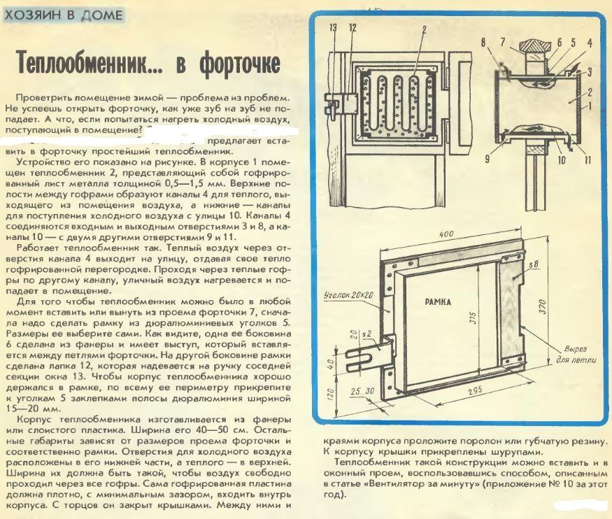 Домовые теплообменники 4 теплообменник 426 тнг-25