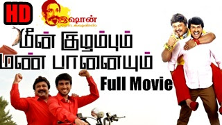 [2016] Meen Kuzhambum Mann Paanaiyum HD Movie Online | MKMP Tamil Full Movie HD