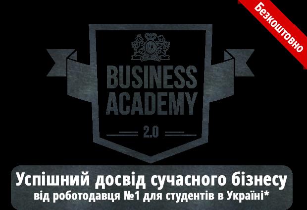 Презентація Business Academy 2.0 від Філіп Морріс Україна