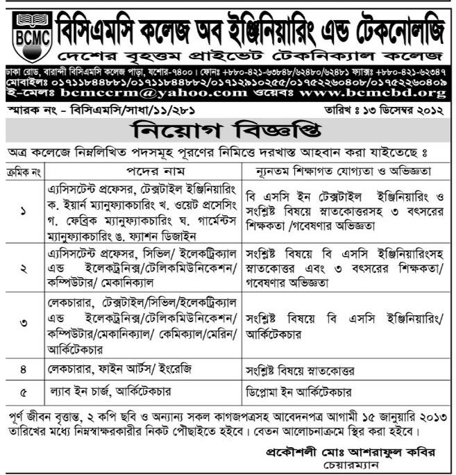 bdjobs   bcmc college of engineering and technology