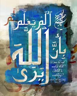 Kaligrafi Surat Al Alaq 5