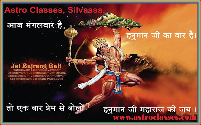 Hanuman Ji Maharaj.