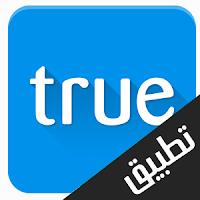 تحميل برنامج تروكولر Download Truecaller 2018