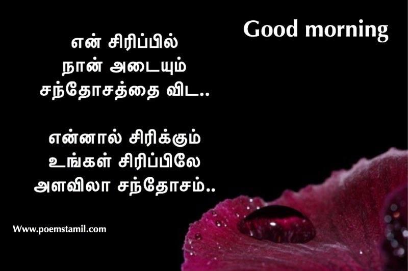 Good Morning Beautiful Kavithai : Good morning kavithai photos in tamil kavithaigal