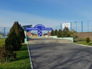 Васильковка. Ул. Спортивная. Спортивный комплекс «Олимпиец»