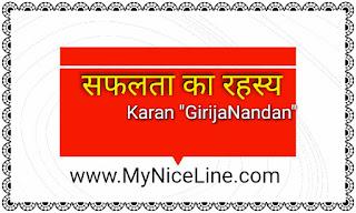 secret-of-success-in-hindi
