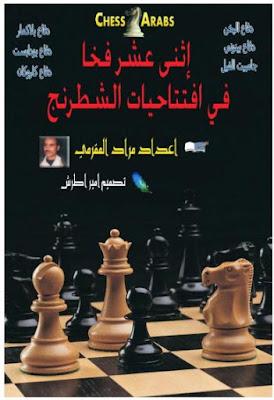 تحميل كتاب اثنى عشر فخا في افتتاحيات الشطرنج pdf مراد العقرمي