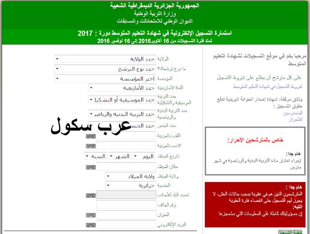استمارة التسجيل في امتحان شهادة التعليم المتوسط 2017