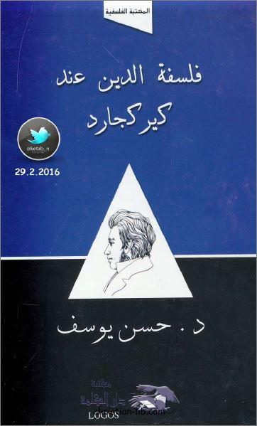 كتاب فلسفة الدين عند كيركجارد - دكتور حسن يوسف  - دار الكلمةlogos