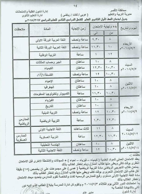 جدول امتحانات الصف الأول الثانوي 2018 الترم الثاني محافظة الاقصر