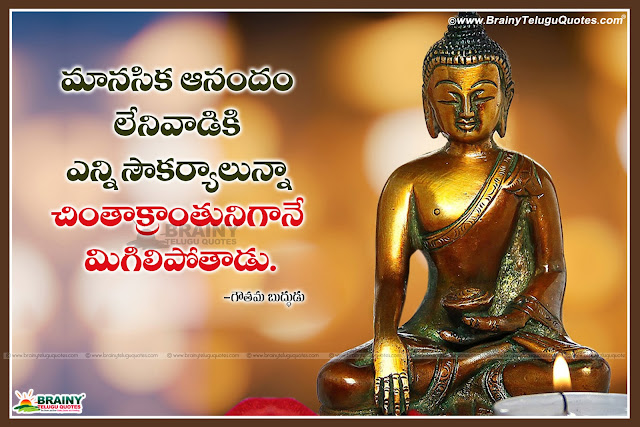 Here is Gautama Buddha Best Quotes,Telugu Gautama Buddha Inspiring Quotes,Gautama Buddha Messages,Telugu Gautama Buddha Sayings,Gautama Buddha Story in Telugu,Gautama Buddha Telugu quotes,Gautama Buddha Wallpapers,Inspiring Quotes Telugu,Gautama Buddha Telugu most Powerful Words with Quotes and Images. Best Telugu Gautama Buddha powerful quotes and words with images. Gautama buddha best quotes, Gautama buddha inspirational quotes, Gautama buddha motivational quotes.