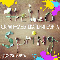 http://scrapclubekb.blogspot.ru/2016/03/blog-post_22.html