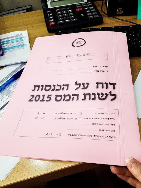 Бухгалтер в Израиле | Блог Rimma In Israel