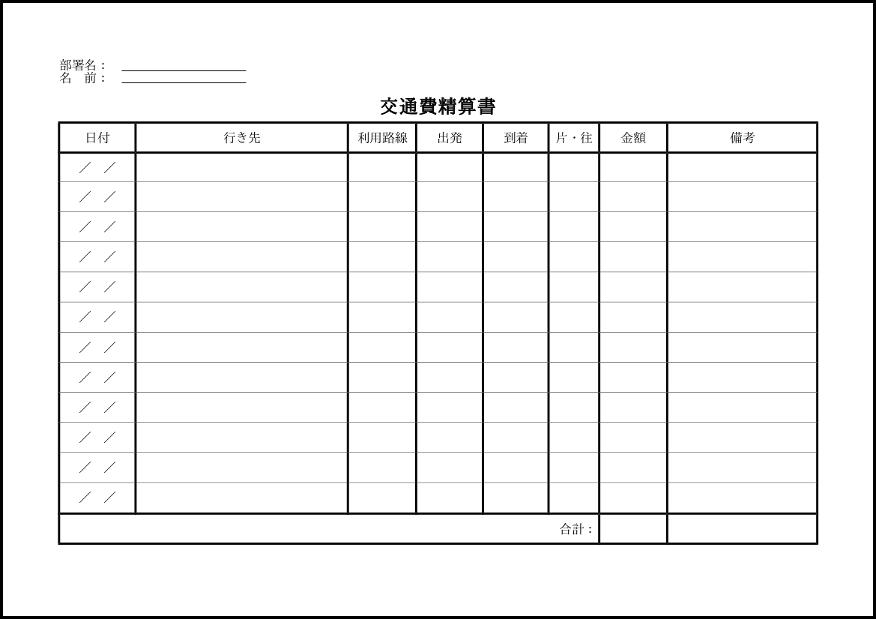 交通費清算書 017