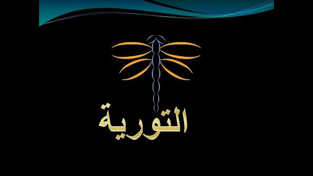 Hukum Tauriyah: Mubah, Makruh, Haram