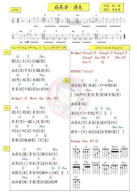 孫燕姿:遇見 ukulele chord譜