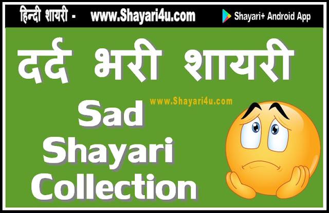 Sad Shayari Collection - Updated. हर तरह की दर्द भरी शायरी