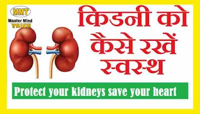 kidney sahi karne ke upay